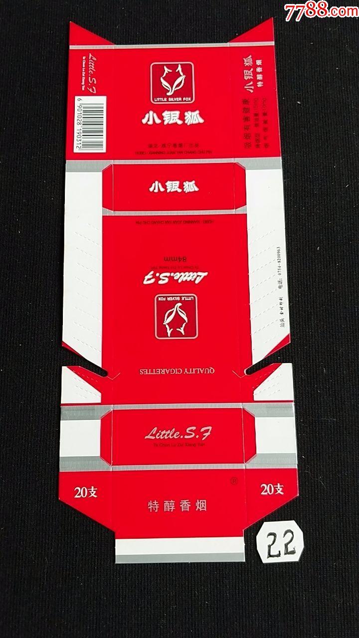 小银狐(se70929227)_7788旧货商城__七七八八商品交易平台(7788.com)