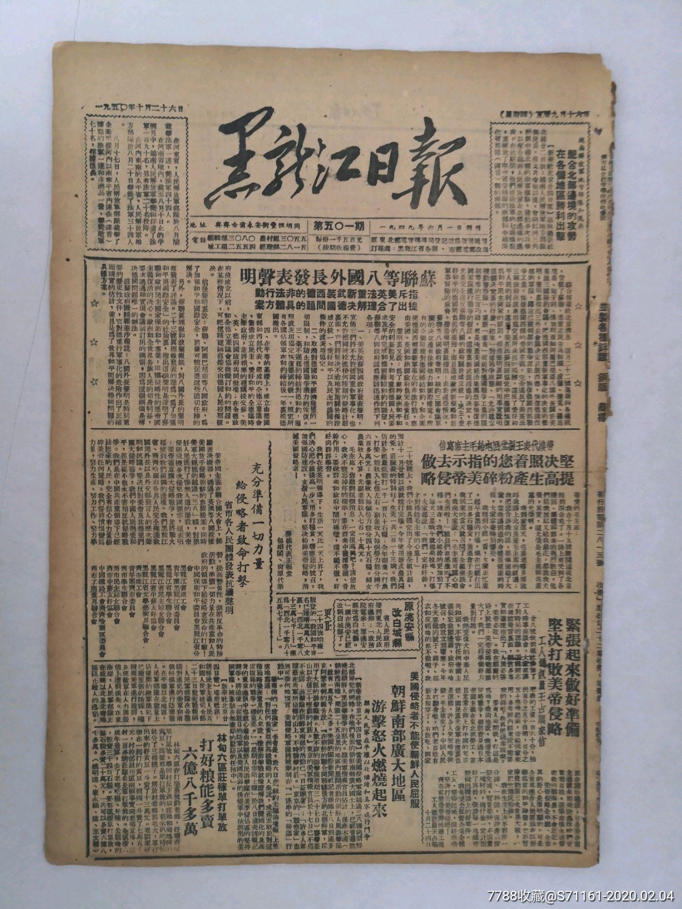 黑龙江日报-洮安县改为白城县。省市各人民团体发表抗议声明,准备一切力量,给侵略者(se70934968)_