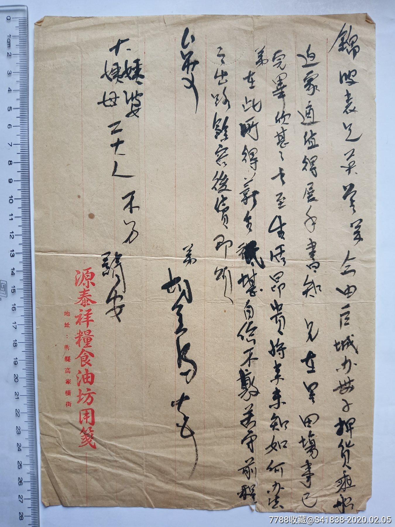 民国浙江衢县商号用笺信札(se70951978)_