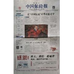 中国保险报,中国银行保险报-¥20 元_报纸_7788网