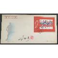 1992-8奧運會總公司小型張首日封一枚,郵票設計家呼振源簽名鈐印(se70957542)_7788收藏__收藏熱線