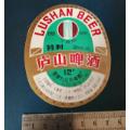 江南九江的----廬山啤酒標。帶頸標。(se70957565)_7788收藏__收藏熱線