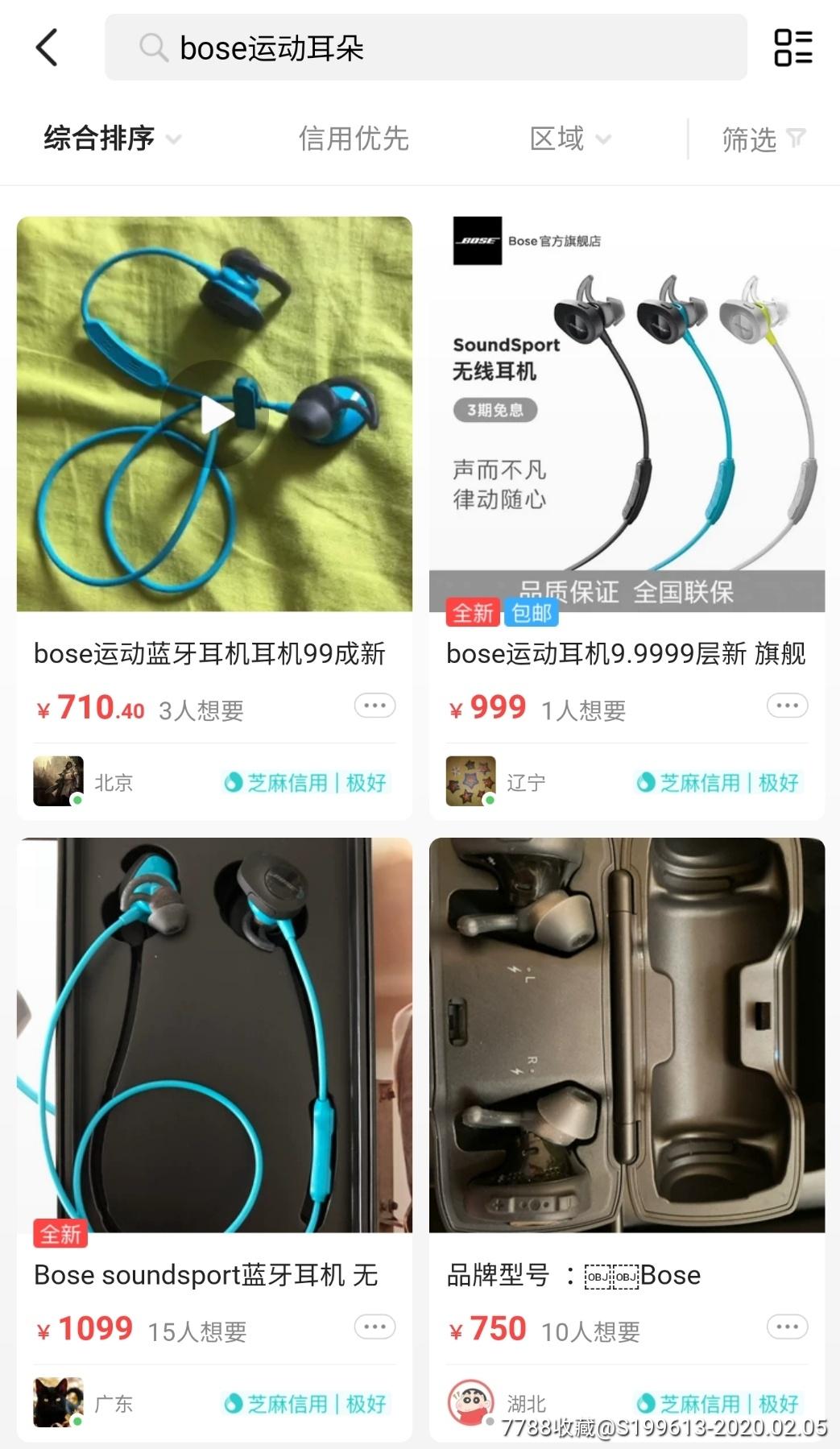 85新,bose运动耳机,蓝牙版,开机键胶皮缺失,工作正常(se70958592)_