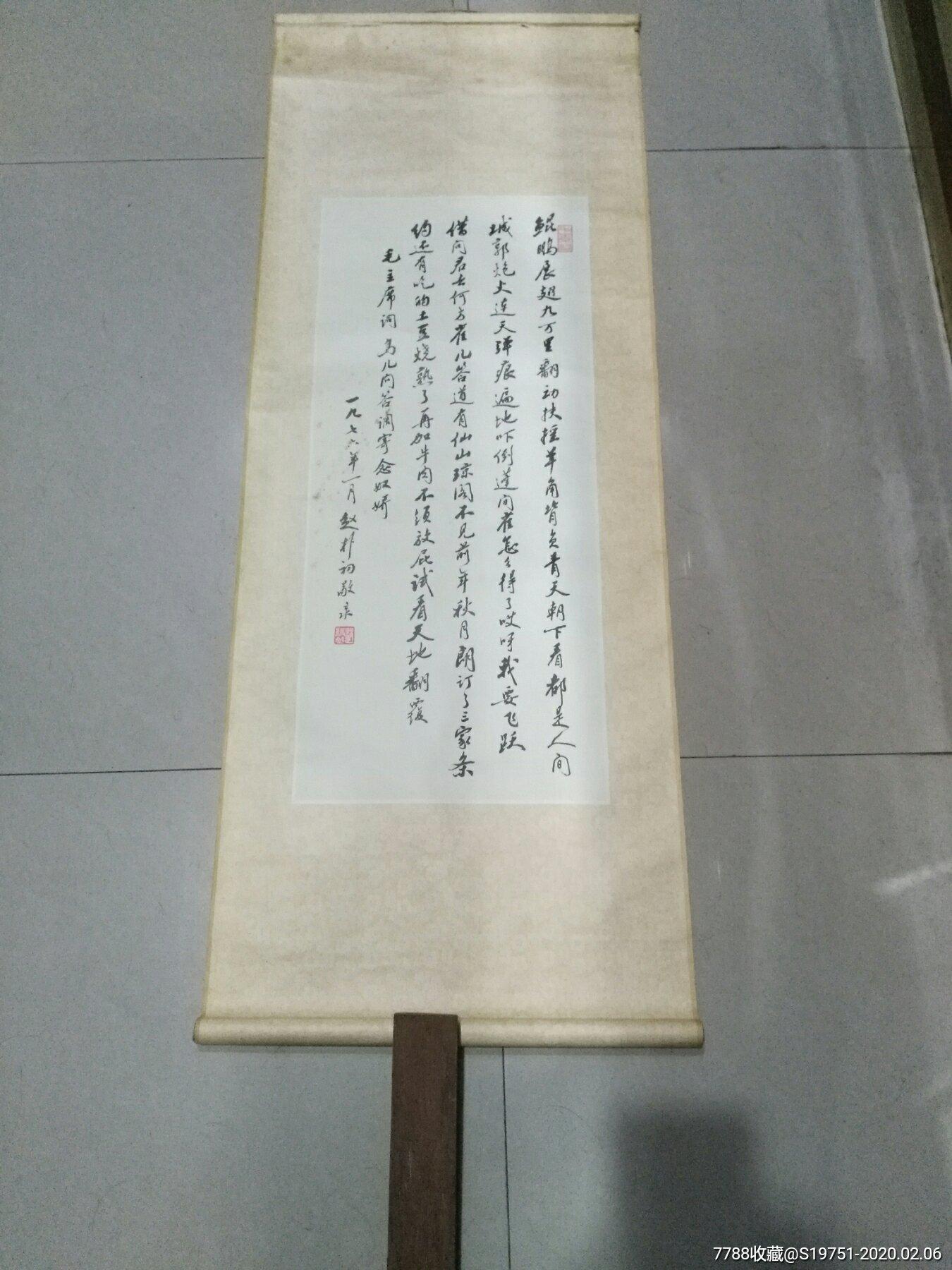 赵朴初书法:念奴娇鸟儿问答(荣宝斋出版)(se70970808)_