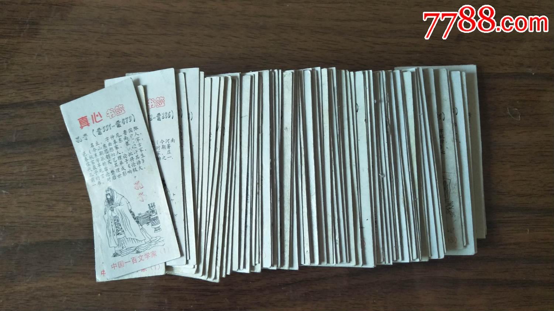 真心瓜子-中国一百文学家(86张不同)准套卡(se71040257)_7788旧货商城__七七八八商品交易平台(7788.com)