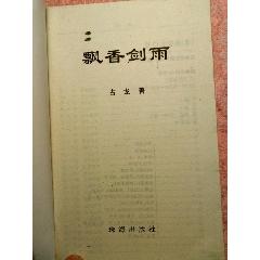 飘香剑雨(se71046329)_7788收藏__收藏热线