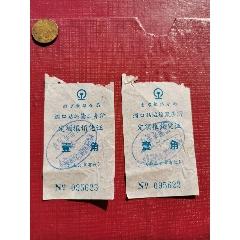 南京铁路局浦口站凭证2枚(se71046336)_7788收藏__收藏热线