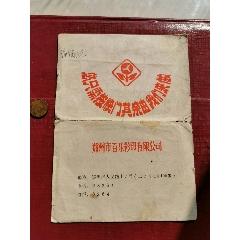 郑州市百乐彩印(se71046337)_7788收藏__收藏热线