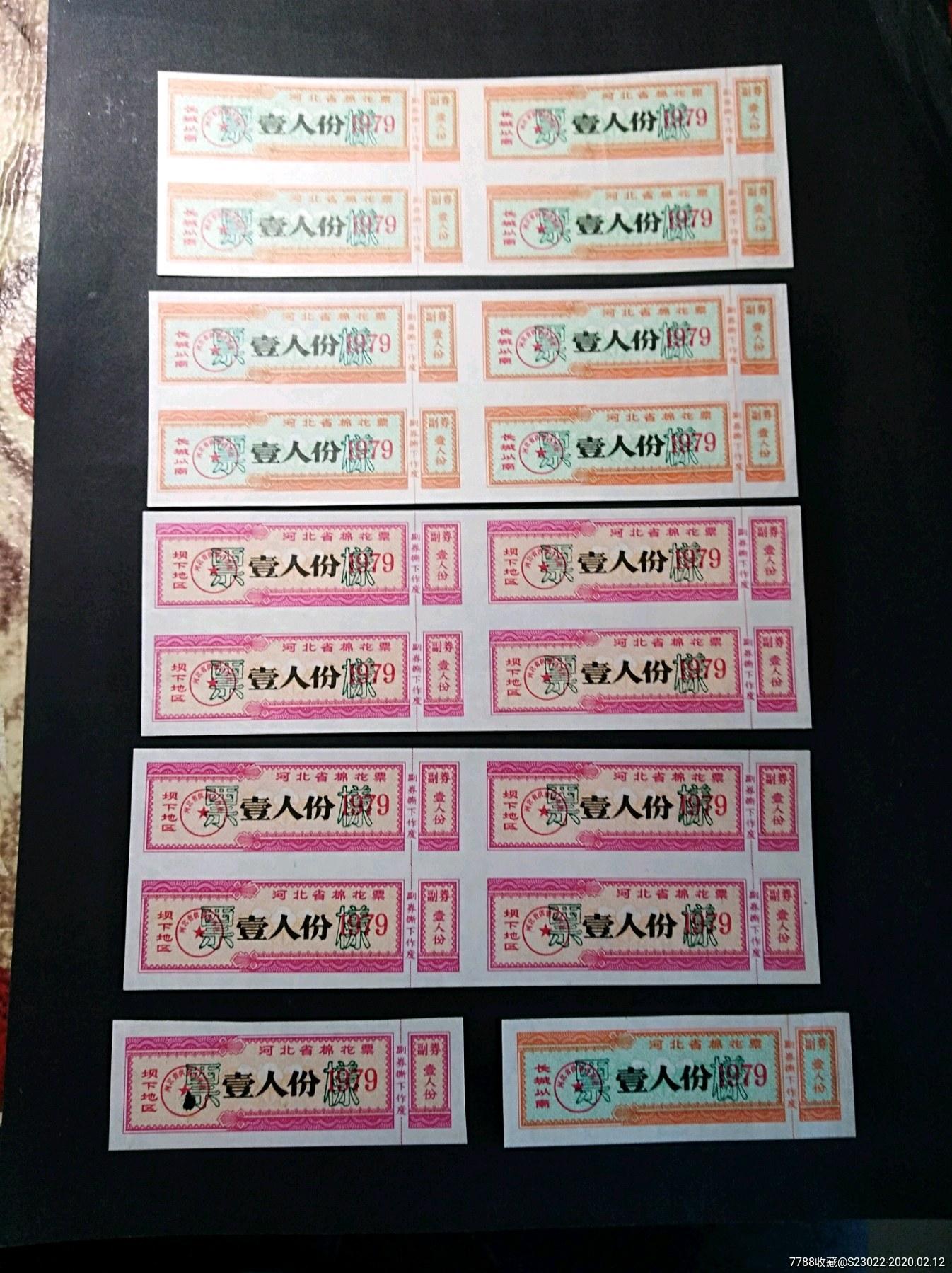 河北省1979年棉花票票样_价格20元_第1张_