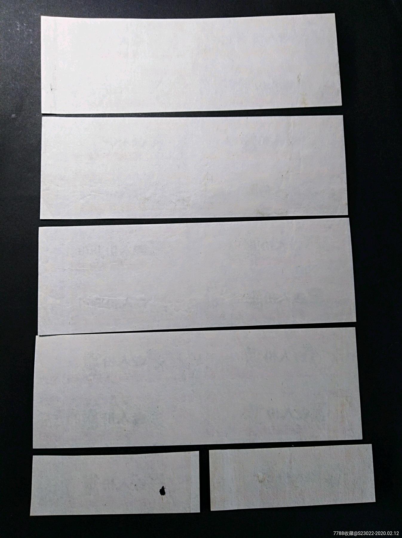 河北省1979年棉花票票样_价格20元_第2张_