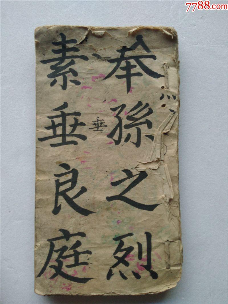 大字手抄本(se71059320)_7788旧货商城__七七八八商品交易平台(7788.com)