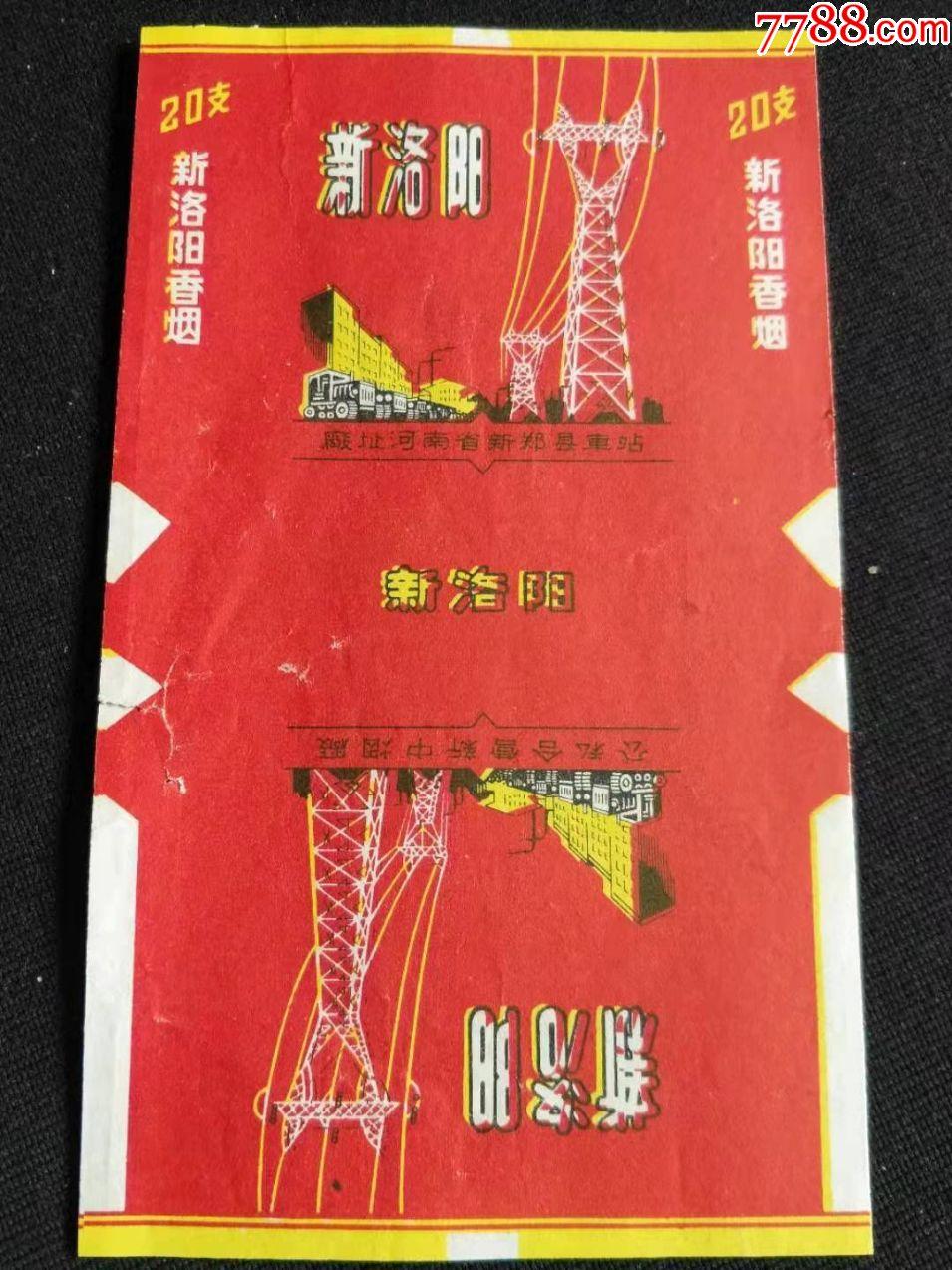 新洛阳(早期新标、右边有小裂)低价出(se71062477)_7788旧货商城__七七八八商品交易平台(7788.com)