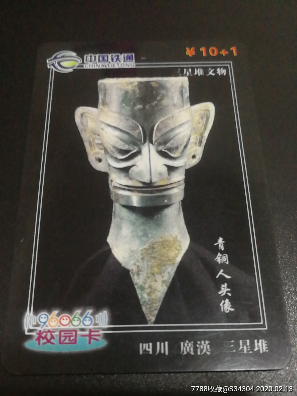 电话卡(se71072842)_7788旧货商城__七七八八商品交易平台(7788.com)