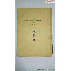 1949年《历史唯物论~社会发展史讲授提纳》-¥12 元_民国旧书_7788网