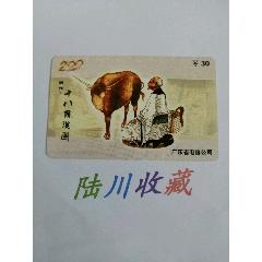 明代.十八罗汉(广东卡)背面不同-¥3.50 元_电话卡_7788网