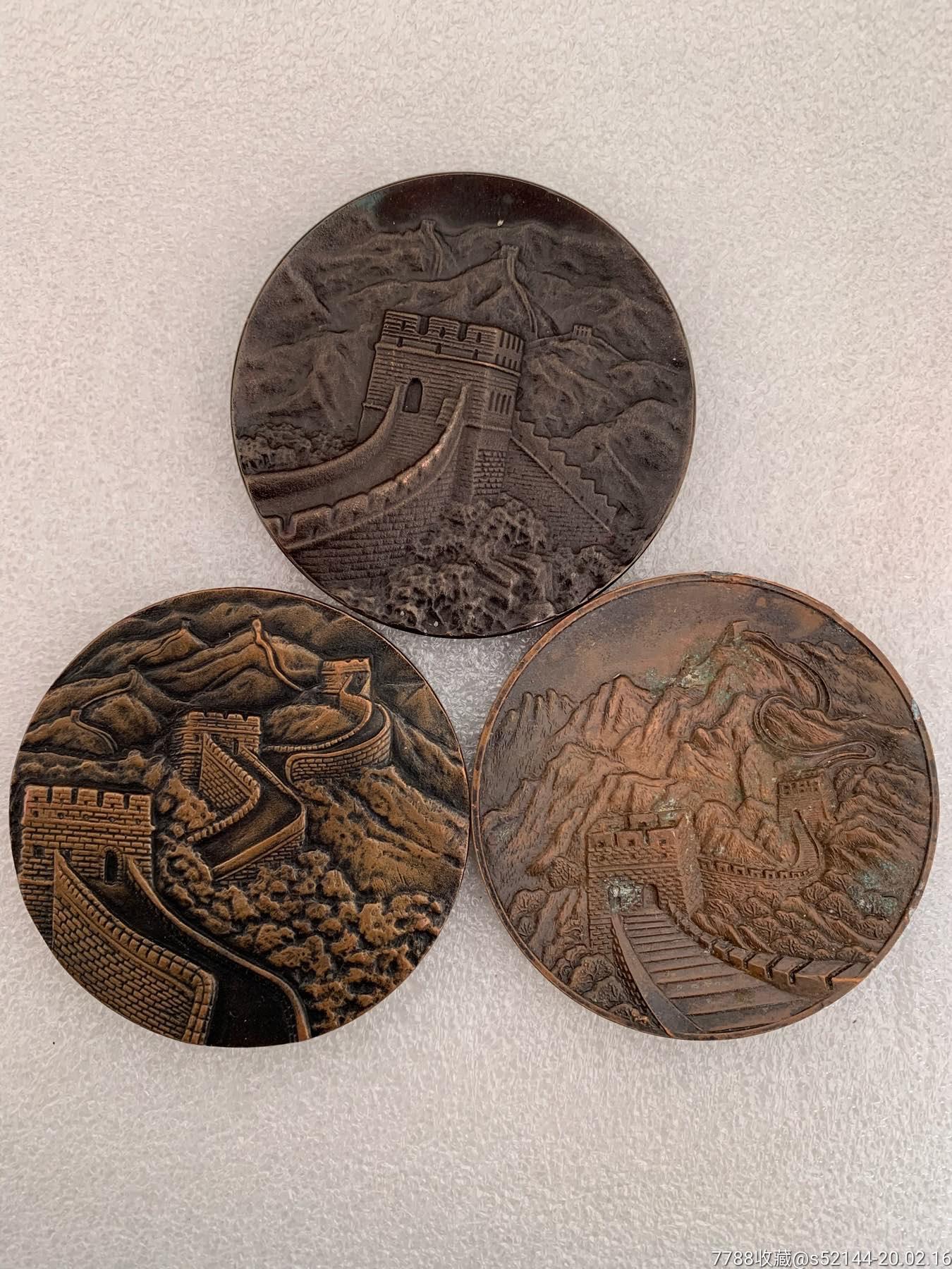 三枚长城题材纪念章(se71113443)_7788收藏__收藏热线