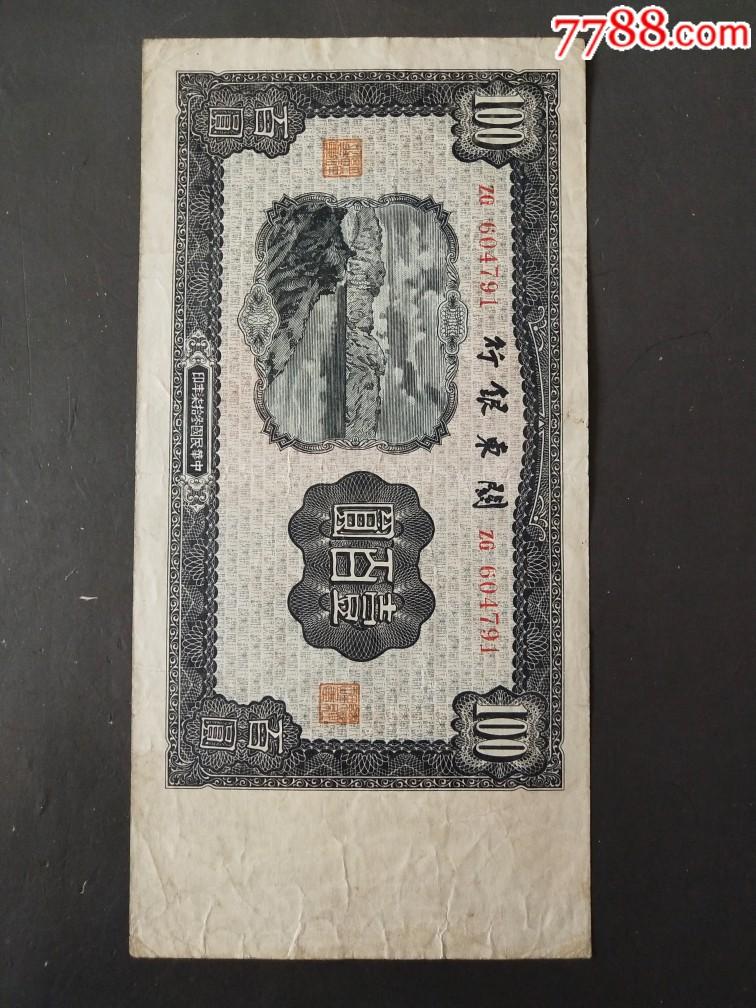 稀少关东银行100元好品种(se71118388)_7788收藏__收藏热线