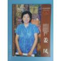 山東美術家資料庫姜鳳畫集(8頁)(se71128891)_7788收藏__收藏熱線