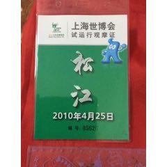 上海世博會試運行觀摩證(se71128888)_7788收藏__收藏熱線