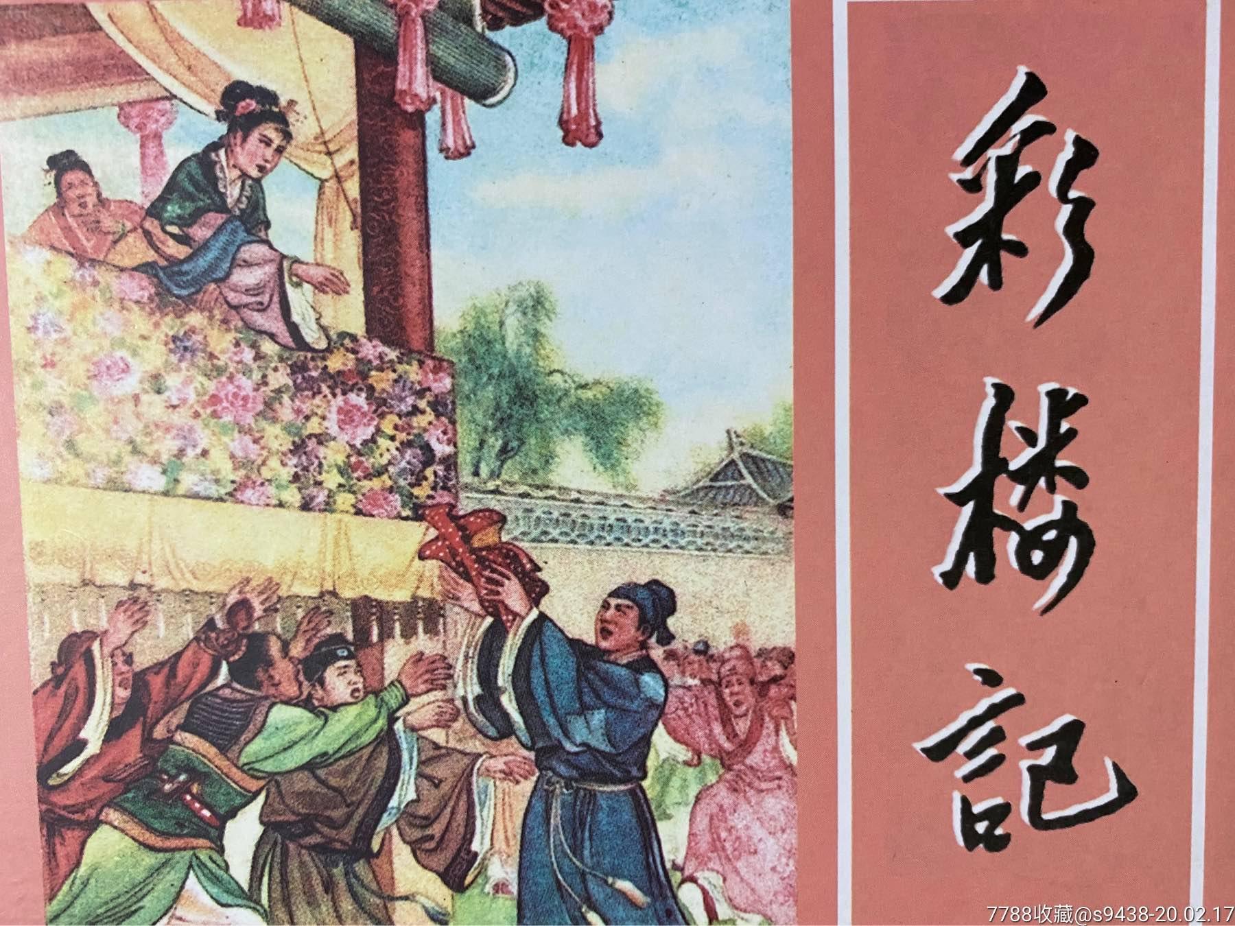 彩楼记(李成勋签名、钤印本)(se71129260)_7788收藏__收藏热线