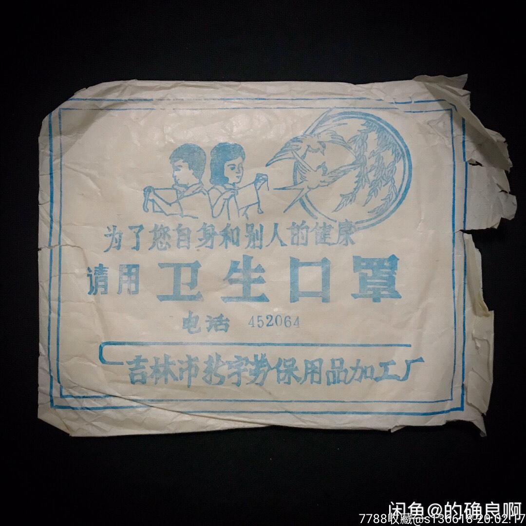 80年代老口罩十只只用于收藏(se71137103)_7788收藏__收藏热线