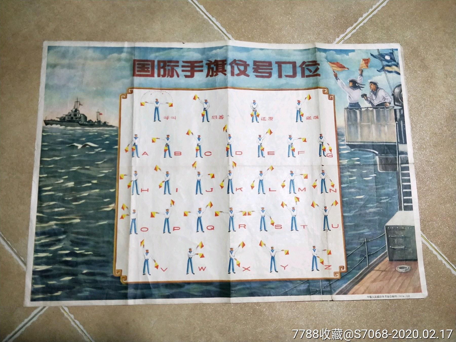 57年中国人民国防体育协会(se71139579)_7788收藏__收藏热线