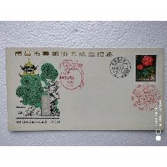 南昌市集邮协会洪都分会成立纪念封-¥14.99 元_信封_7788网