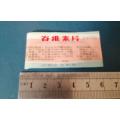 沈阳红卫制药的----谷维素片-标-¥5 元_药标_7788网