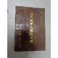 现代易学优秀论文集-¥5 元_图书文字书籍_7788网