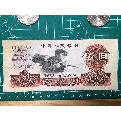 三版人民幣煉鋼五元三羅馬(se71144341)_7788收藏__收藏熱線