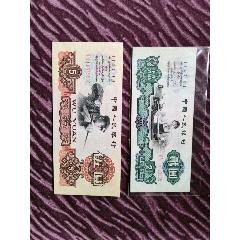 三版人民幣兩枚(se71144344)_7788收藏__收藏熱線