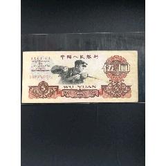 三版人民幣五元煉鋼(se71144353)_7788收藏__收藏熱線