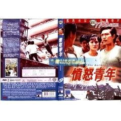 愤怒青年(se71161598)_7788旧货商城__七七八八商品交易平台(7788.com)