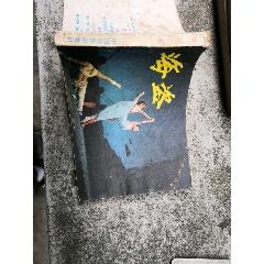 海盗(se71161599)_7788旧货商城__七七八八商品交易平台(7788.com)