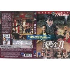 飞燕金刀(se71161602)_7788旧货商城__七七八八商品交易平台(7788.com)
