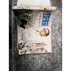 法西斯细菌(se71161603)_7788旧货商城__七七八八商品交易平台(7788.com)