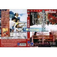 非法移民(se71161608)_7788旧货商城__七七八八商品交易平台(7788.com)
