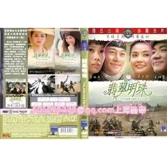 翡翠明珠(se71161610)_7788旧货商城__七七八八商品交易平台(7788.com)