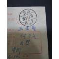 電話單據;(郵政戳)雲南陸良(匯)61年3月10日戳(se71164925)_7788收藏__收藏熱線