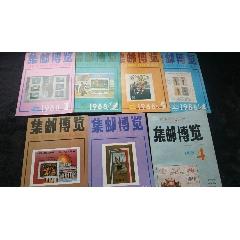 集郵博覽1988年全1至6期,95年第四期七本合售(se71164942)_7788收藏__收藏熱線