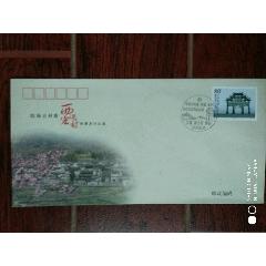 西遞宏村郵票發行紀念封(se71165373)_7788收藏__收藏熱線