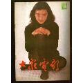 大眾電影1992.8(se71165354)_7788收藏__收藏熱線