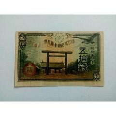 昭和十七年日本五十錢紙幣(se71165351)_7788收藏__收藏熱線