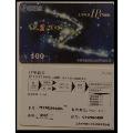 中國電信-開通2周年紀念2001-J5[2-2](se71165360)_7788收藏__收藏熱線