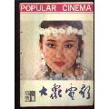 大眾電影1991.5(se71165382)_7788收藏__收藏熱線