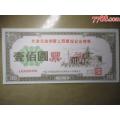 票樣:天津市無縫鋼管建設債券(se71165659)_7788收藏__收藏熱線