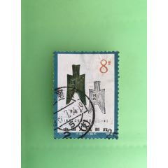中国古代钱币(二)(se71184562)_7788旧货商城__七七八八商品交易平台(7788.com)