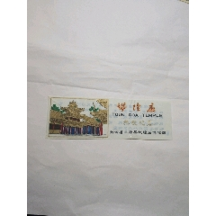 三原城隍庙参观券(se71184544)_7788旧货商城__七七八八商品交易平台(7788.com)