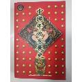 中国年画发展史(se71184536)_7788旧货商城__七七八八商品交易平台(7788.com)