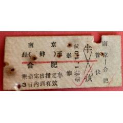 南京/合肥普快(se71184537)_7788旧货商城__七七八八商品交易平台(7788.com)